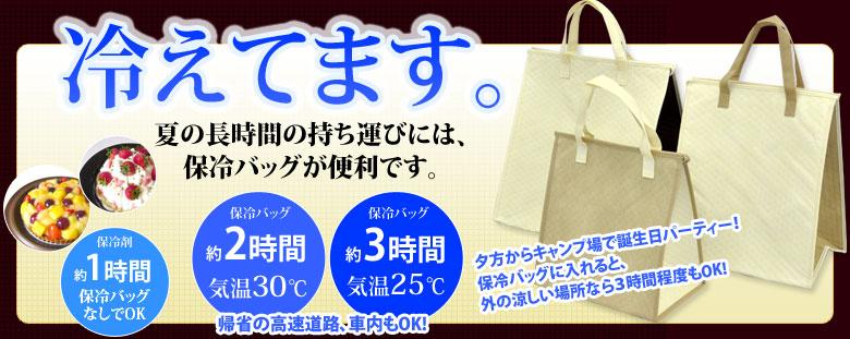 冷えてます。夏の長時間の持ち運びには、保冷バッグが便利です。