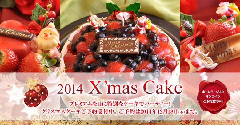 みによんのクリスマスケーキ