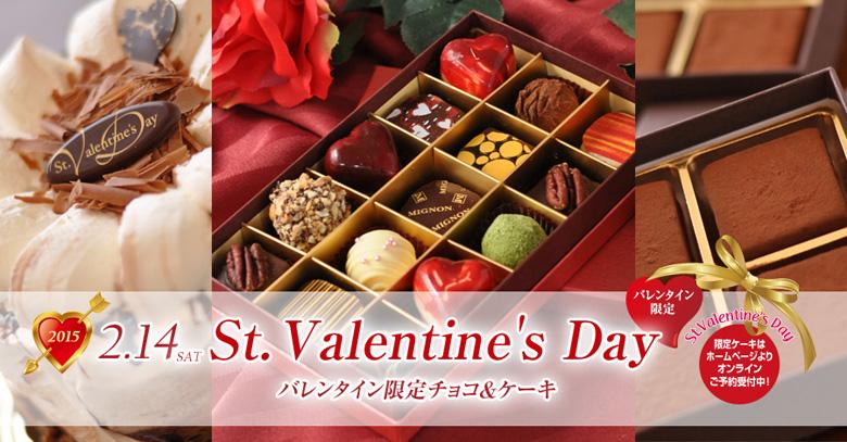 2.14 バレンタインデー 限定ケーキ&チョコ