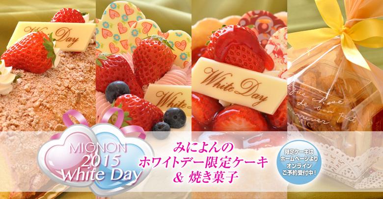 3.14 ホワイトデー限定ケーキ&焼き菓子