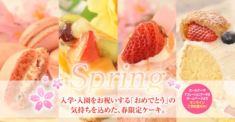 入学・入園のお祝いに。みによんの春限定ケーキ。