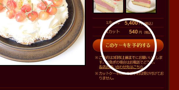 みによんのホールケーキ・デコレーションケーキ