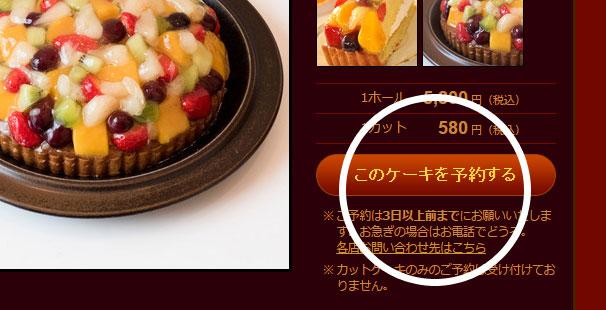 ケーキのオンラインご予約受付中