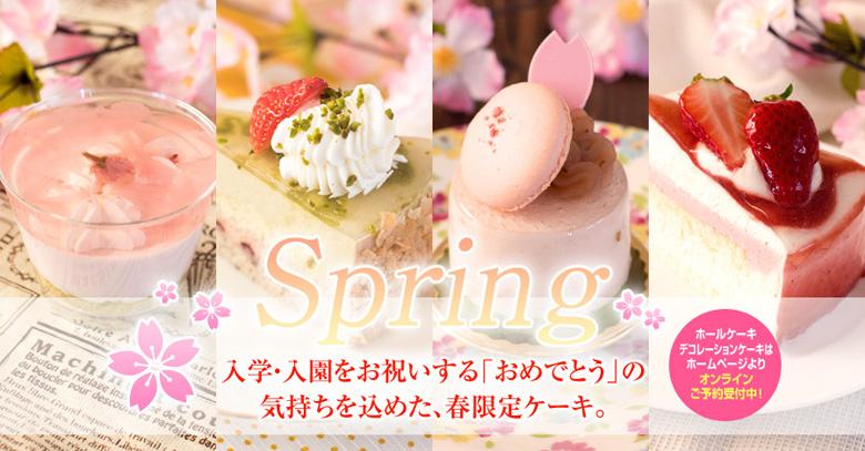 入学・入園の祝いに。みによんの春限定スイーツ。