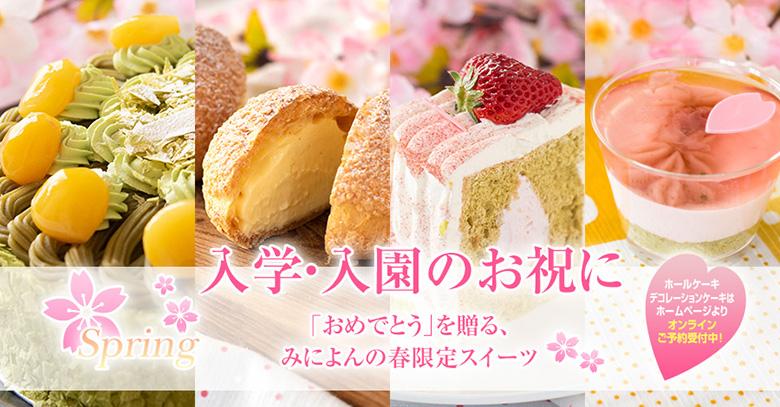 入学や入園の祝いに。みによんの春限定ケーキ