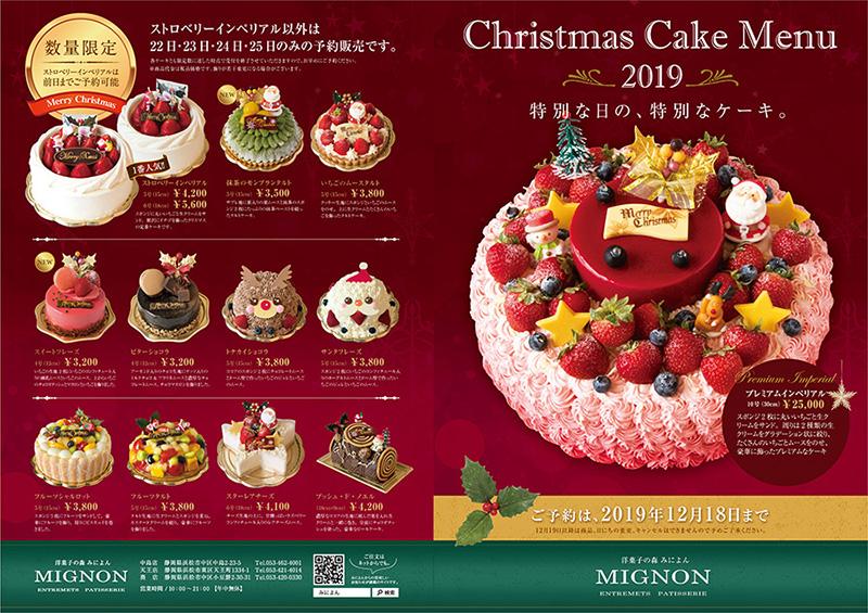 クリスマスケーキ2019omt.jpg