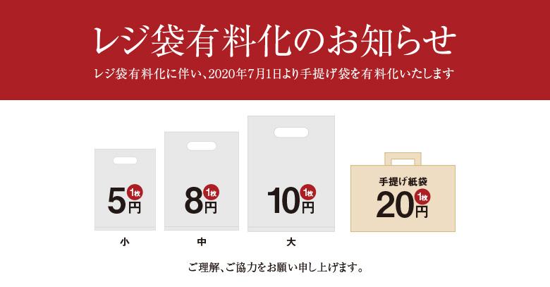 レジ袋有料化2.jpg