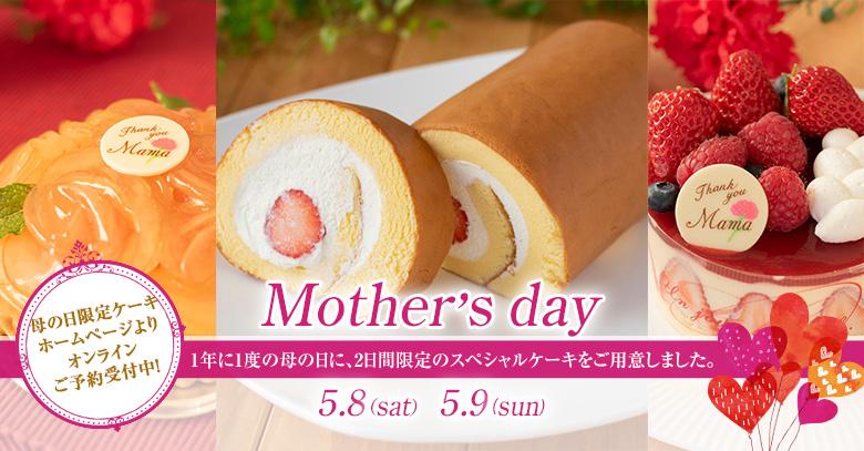 母の日ケーキ2021