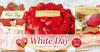 3.14 ホワイトデー 限定ケーキ