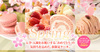 入学・入園祝いに。みによんの春限定ケーキ。