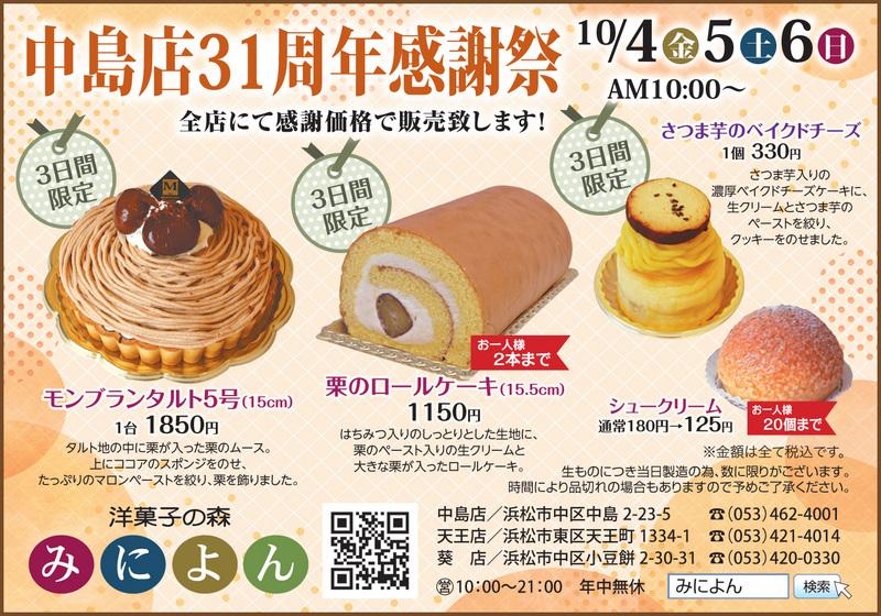 2019-1004-saiji.jpg